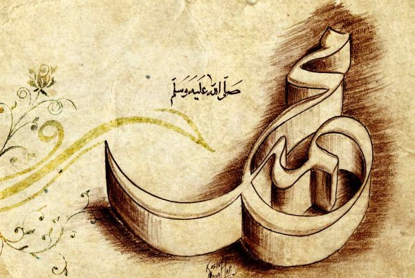 Mohammad pbuh Caligraphy Header